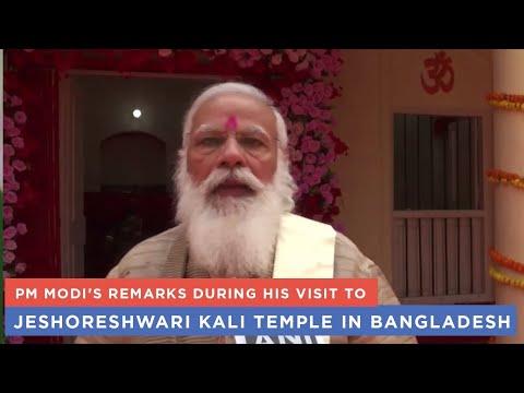PM Modi's remarks during his visit to Jeshoreshwari Kali Temple in Bangladesh