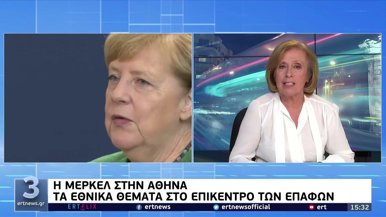 Η Μέρκελ στην Αθήνα: Τα εθνικά θέματα στο επίκεντρο των επαφών | 17/10/21 | ΕΡΤ