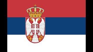 セルビア共和国国歌「正義の神Божеправде/Božepravde」