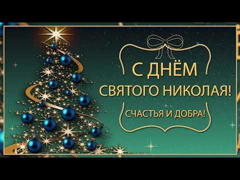 💖С Днем Святого Николая! Счастья и добра!💖