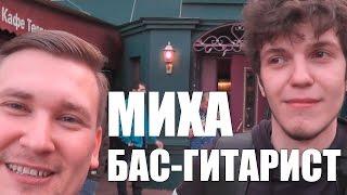 Дебютный концерт Михи)