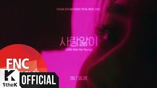 [Teaser] FTISLAND _ Love Sick(사랑앓이) (With Kim Na Young(김나영)) M/V TRAILER