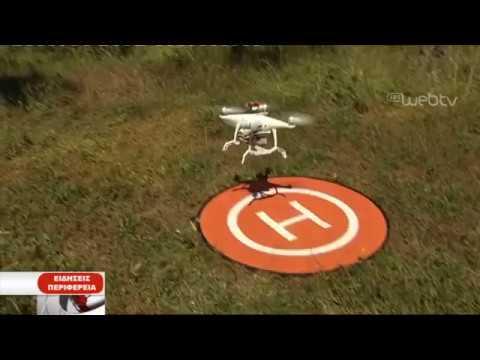 ΠΩΣ ΤΑ DRONE AΠΟΓΕΙΩΝΟΥΝ ΤΗΝ ΠΑΡΑΓΩΓΗ ΣΤΗΝ ΗΛΕΙΑ| 28/05/2019 | ΕΡΤ