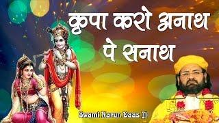 कृपा करो अनाथ पे सनाथ !! Krishna Bhajan 2017 !! Puja Shri Swami Karun Dass Ji Maharaj