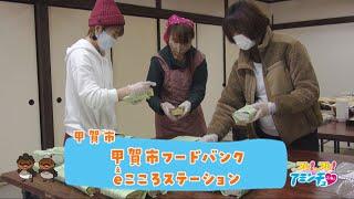 食で人々の手助けを!「甲賀市フードバンク eこころステーション」甲賀市 eこころステーション
