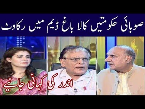Sajjad Mir Kay Sath | 26 June 2018 | Kohenoor News