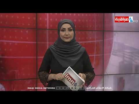 شاهد بالفيديو.. النشرة  الاقتصادية /تقديم / نورا عبد الحسن  / يوم 2019/9/16