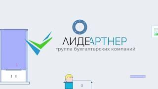 Бухгалтерские услуги Минск
