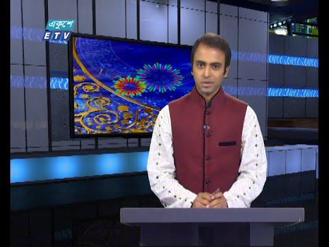 02 PM News || দুপুর ০২টার সংবাদ || 16 May 2021 || ETV News