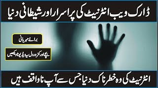 What is Deep and Dark Web Explained in Urdu Hindi | Discover The World