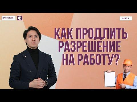 Как продлить разрешение на работу в РФ?