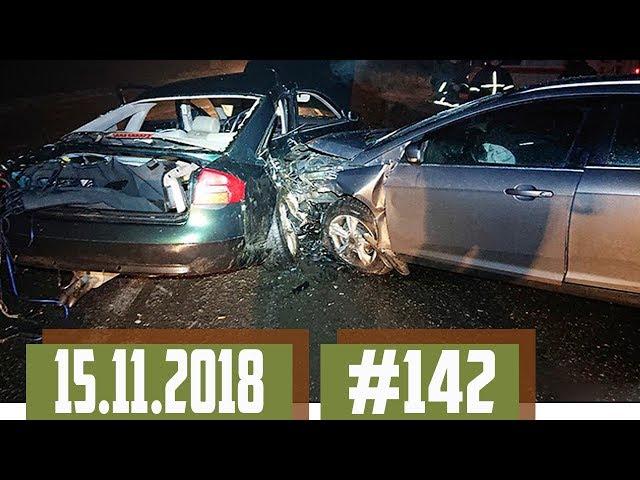Новая Подборка ДТП и АВАРИЙ снятых на видеорегистратор #142 Ноябрь 15.11.2018