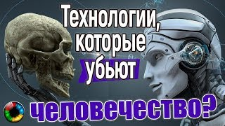 Технологии, способные похоронить всех!  #технологии #гибель #апокалипсис #прогресс