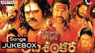Sri Jagadguru Aadi Sankara - Full Songs - Nagarjuna, Mohan Babu, Srihari, Upendra