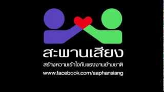 Saphan Siang and MTV EXIT - Keep your documents