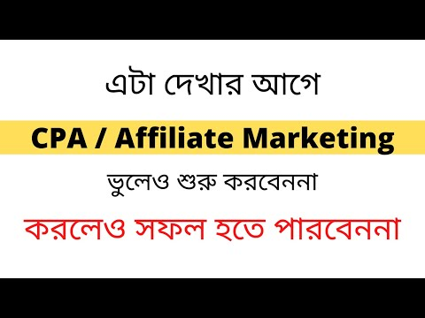 Don't start CPA Affiliate Marketing Before Watching this tutorial