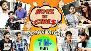 Boys vs Girls Sothanaigal | Fun Scenario