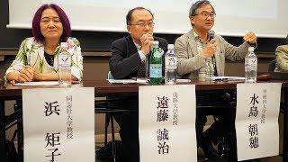 徹底検証 いま、日本の政治をどう変えるか-さよなら安倍政権 安保関連法に反対する学者の会 2018年7月7日