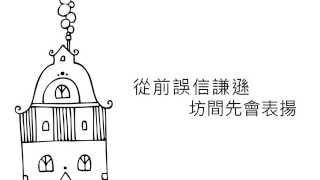林奕匡 Phil Lam - 安徒生的錯 歌詞版MV (lyrics Videos)