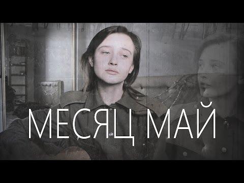 Юля Паршута - Месяц Май (cover by Valery. Y./Лера Яскевич)