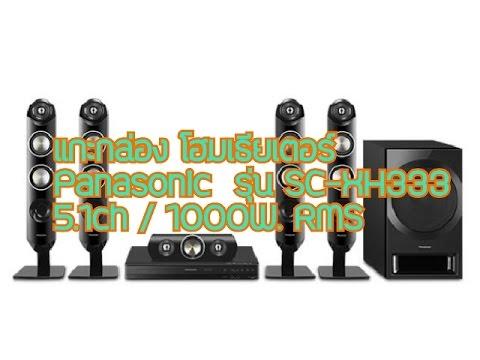 แกะกล่อง โฮมเธียเตอร์ Panasonic  รุ่น SC-XH333 5.1ch / 1000W. RMS