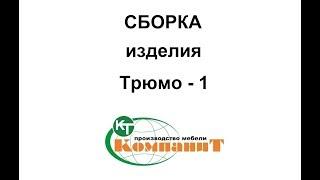 Трюмо для спальни с зеркалом 1 от компании Укрполюс - Мебель для Вас! - видео