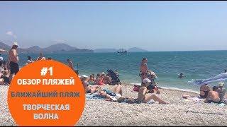 """Обзор пляжей Коктебеля #1: Ближайший пляж к пансионату """"Творческая волна"""", Коктебель"""