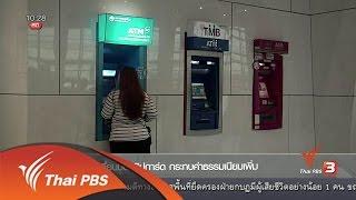 ชั่วโมงทำกิน - Social Biz : เปลี่ยนบัตรชิปการ์ด กระทบค่าธรรมเนียมเพิ่ม (23 พ.ค. 59)