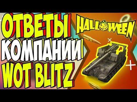 ИВЕНТ НА ХЭЛЛОУИН 2019 / ВВОД АРТИЛЛЕРИИ И ДРУГОЕ / Wot Blitz