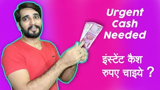 Need Urgent Cash, Here is two apps which give you cash instantly! Hindi