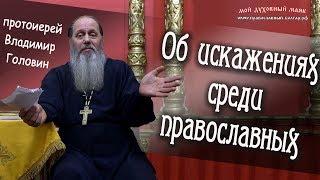 Об искажениях среди православных