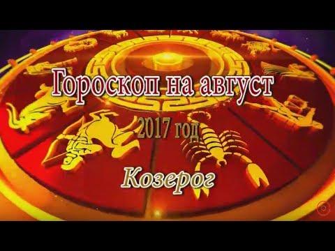 Любовный гороскоп для козерогов на июнь 2017