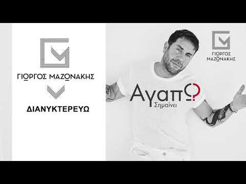 Γιώργος Μαζωνάκης - Διανυκτερεύω