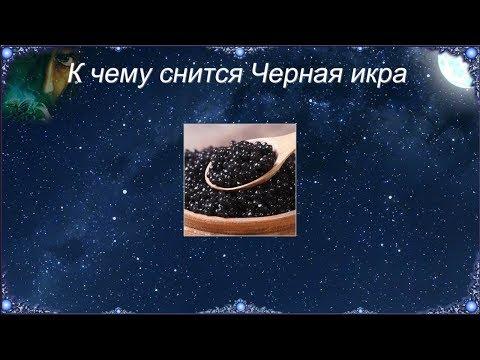 К чему снится Черная икра (Сонник)
