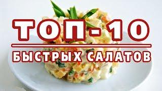 Смотреть онлайн Рецепт салата на скорую руку к ужину