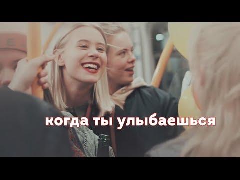 когда ты улыбаешься [skam]