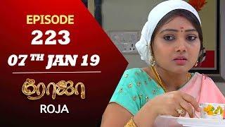 ROJA Serial | Episode 223 | 07th Jan 2019 | ரோஜா | Priyanka | SibbuSuryan | Saregama TVShows Tamil