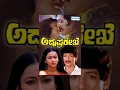 kannada movies full | Adrushta Rekhe – ಅದೃಷ್ಟ ರೇಖೆ (1989/೧೯೮೯) | Kashinath, Amrutha (HP