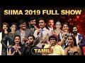 SIIMA 2019 Main Show Full Event | Tamil