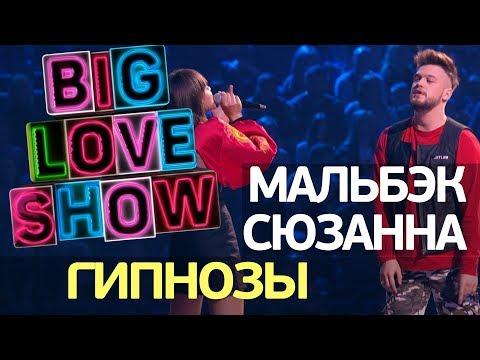 Мальбэк feat Сюзанна  - Гипнозы [Big Love Show 2018]