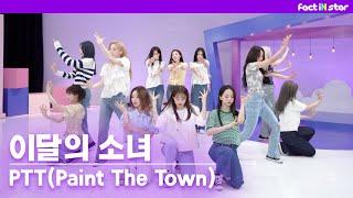 [팩트MV] 이달의 소녀 - PTT(Paint The Town)