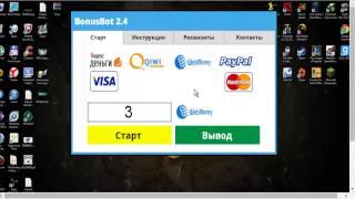 Bonusbot 2.4 - программа для заработка денег в интернете - как заработать