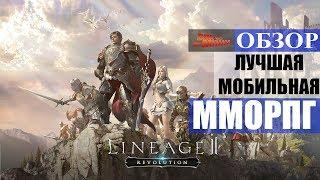 ОБЗОР Lineage 2: Revolution - Лучшая мобильная ММОРПГ