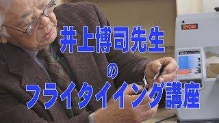 井上博司先生によるフライタイイング講座(技編) Go!Go!NBC!