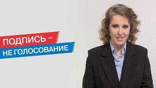 Ксения Собчак: «Дайте мне шанс быть услышанной»