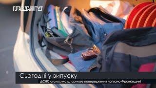 Випуск новин на ПравдаТут за 21.01.19 (13:30)