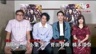 映画『銀魂2掟は破るためにこそある』特別メッセージ映像2大イベント告知篇HD大ヒット上映中!