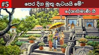 Pera Diga Muthu Atayai Me   පෙර දිග මුතු ඇටයයි මේ   Deshabhimani Gee   දේශාභිමාණී ගී   Sinhala Songs