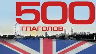 Английский язык - 500 ГЛАГОЛОВ. Правильные и неправильные глаголы английского языка с примерами