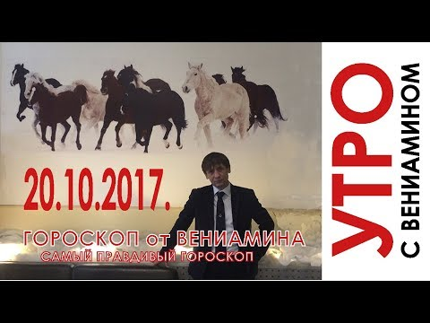 Зороастрийский гороскоп для россии на 2017 год